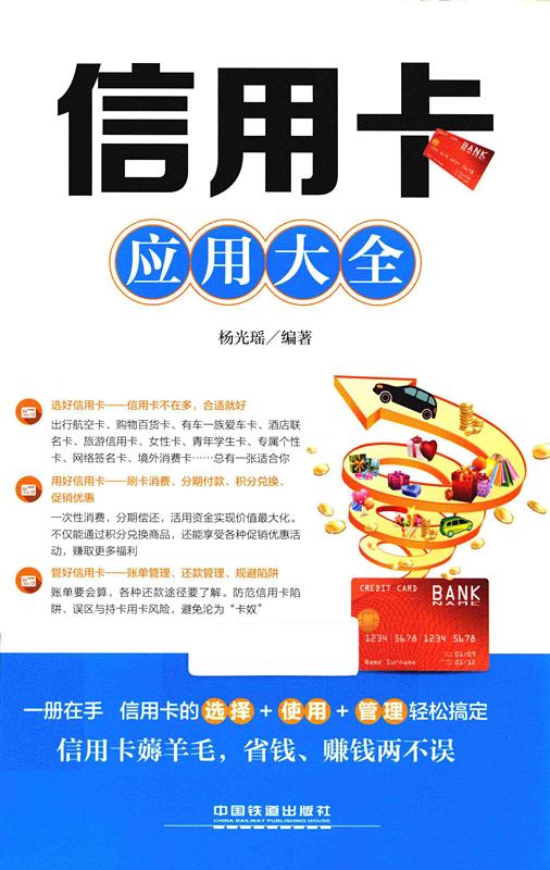 信用卡应用大全 电子书PDF下载