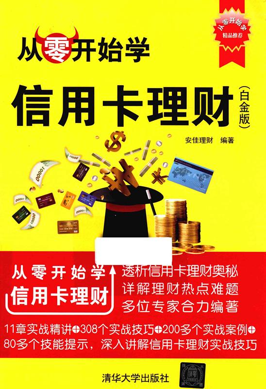 从零开始学信用卡理财(白金版) 电子书PDF下载