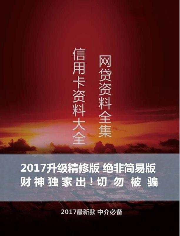 网贷资料全集 信用卡资料大全(2