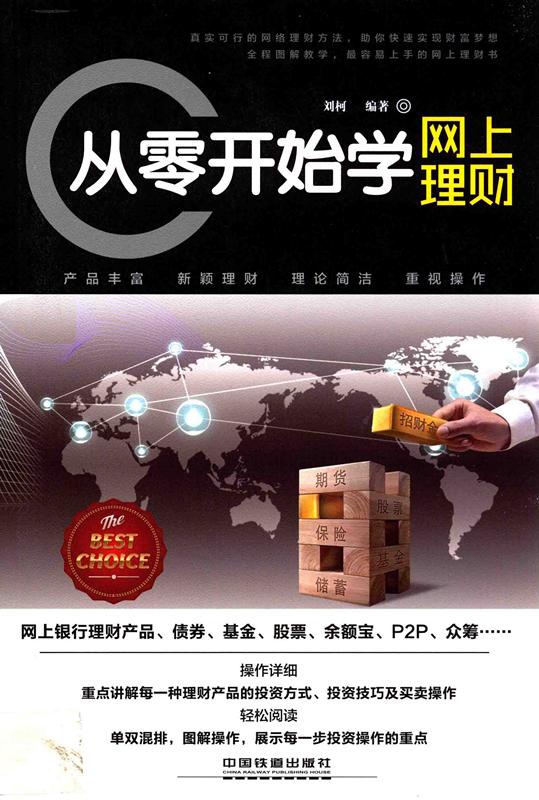 从零开始学网上理财 电子书PDF下