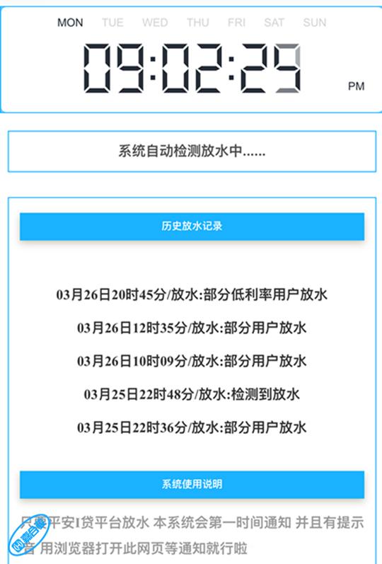 【中介软件】破解平安i贷额度抢
