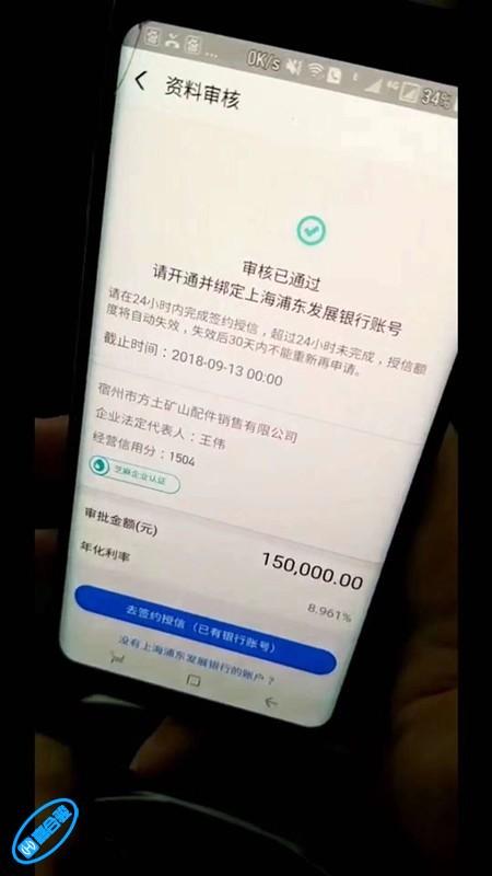 【视频解析】浦发灵芝快贷最新申请入口,二维码直接申请,法人老哥快快领钱吧!